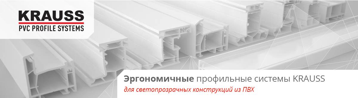 Компания Инновация - ведущий переработчик профильных систем Krauss